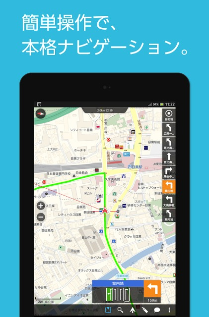 MapFan オフライン地図ナビ・毎月更新のスクリーンショット_2