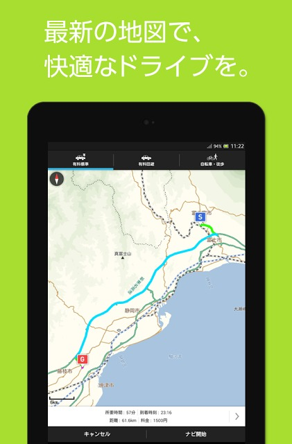 MapFan オフライン地図ナビ・毎月更新のスクリーンショット_3