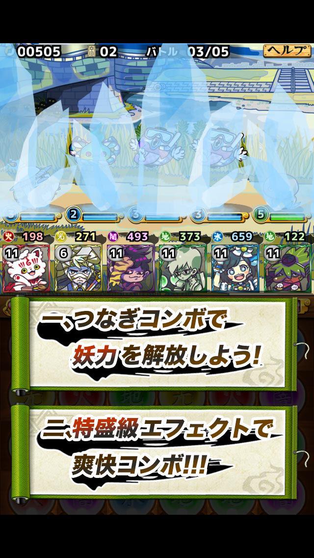 妖怪パジュズのスクリーンショット_4
