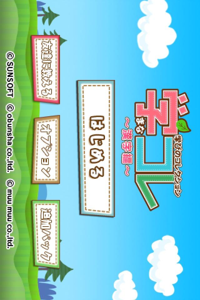 学コレ 漢字編のスクリーンショット_1