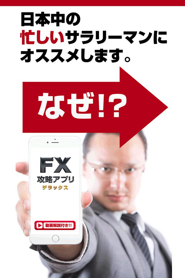 FX攻略アプリDX(図と動画で解説版)のスクリーンショット_1
