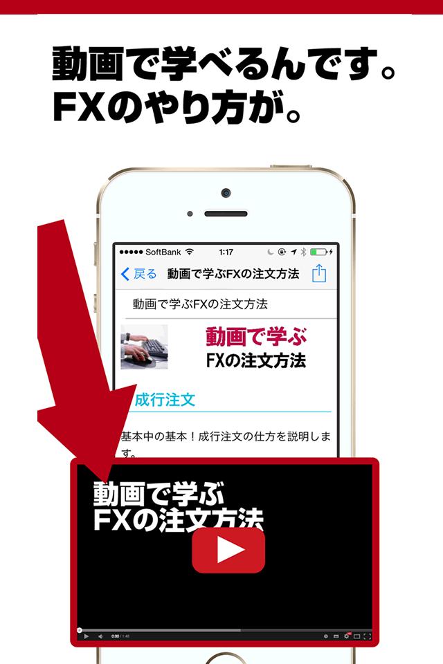 FX攻略アプリDX(図と動画で解説版)のスクリーンショット_3