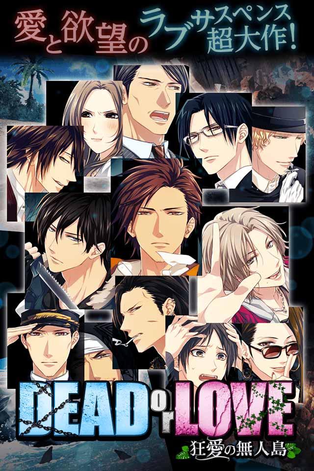 イケメン×無人島◆DEAD or LOVEのスクリーンショット_2