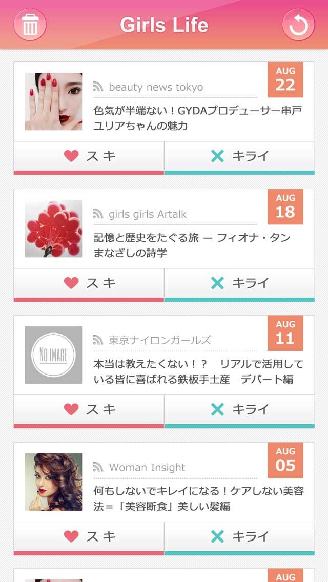 Girls Life-女性向け人気ニュースまとめアプリ-のスクリーンショット_1
