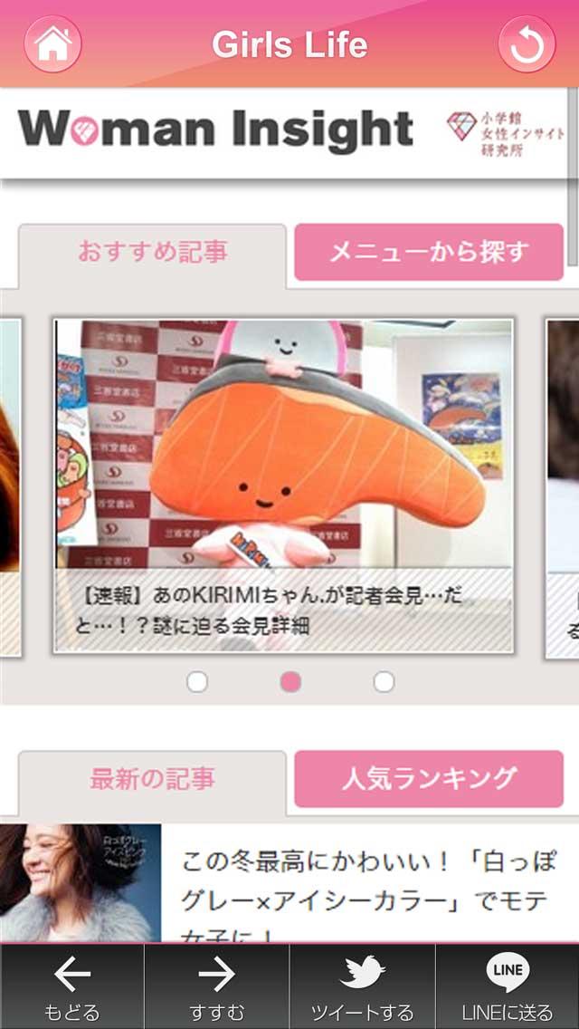 Girls Life-女性向け人気ニュースまとめアプリ-のスクリーンショット_2