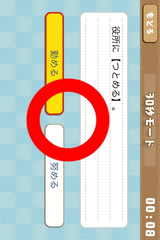 学コレ 漢字編のスクリーンショット_3