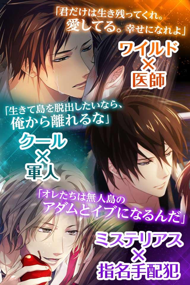 イケメン×無人島◆DEAD or LOVEのスクリーンショット_3