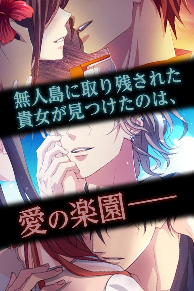 イケメン×無人島◆DEAD or LOVEのスクリーンショット_4