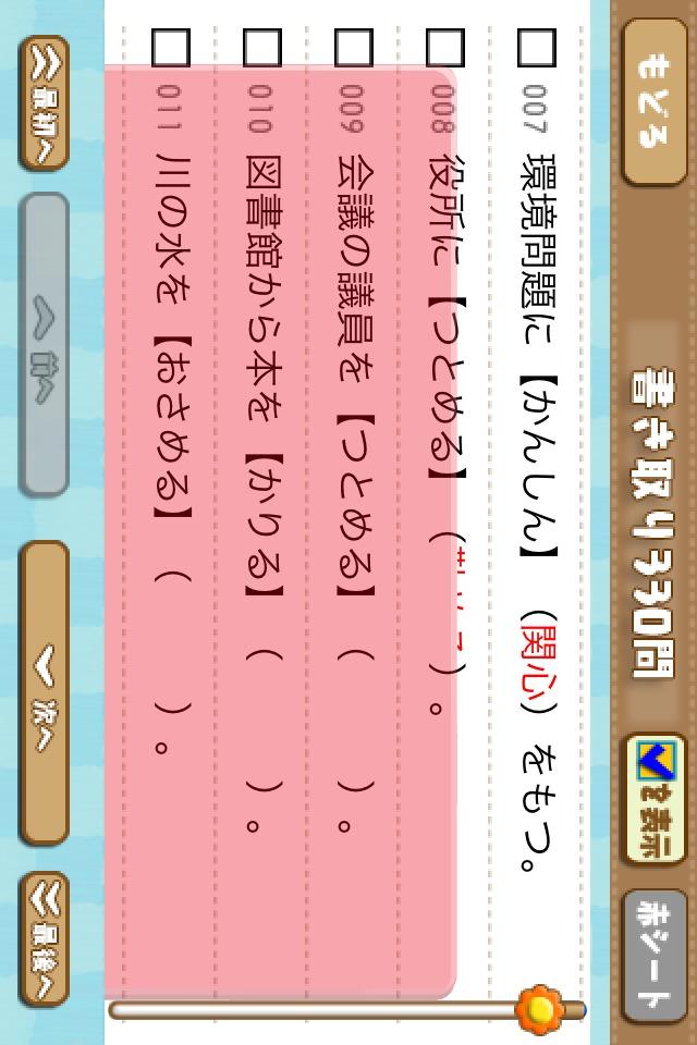 学コレ 漢字編のスクリーンショット_5