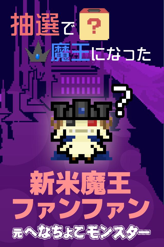脱出ゲーム「魔王ファンファンの逃亡」のスクリーンショット_1