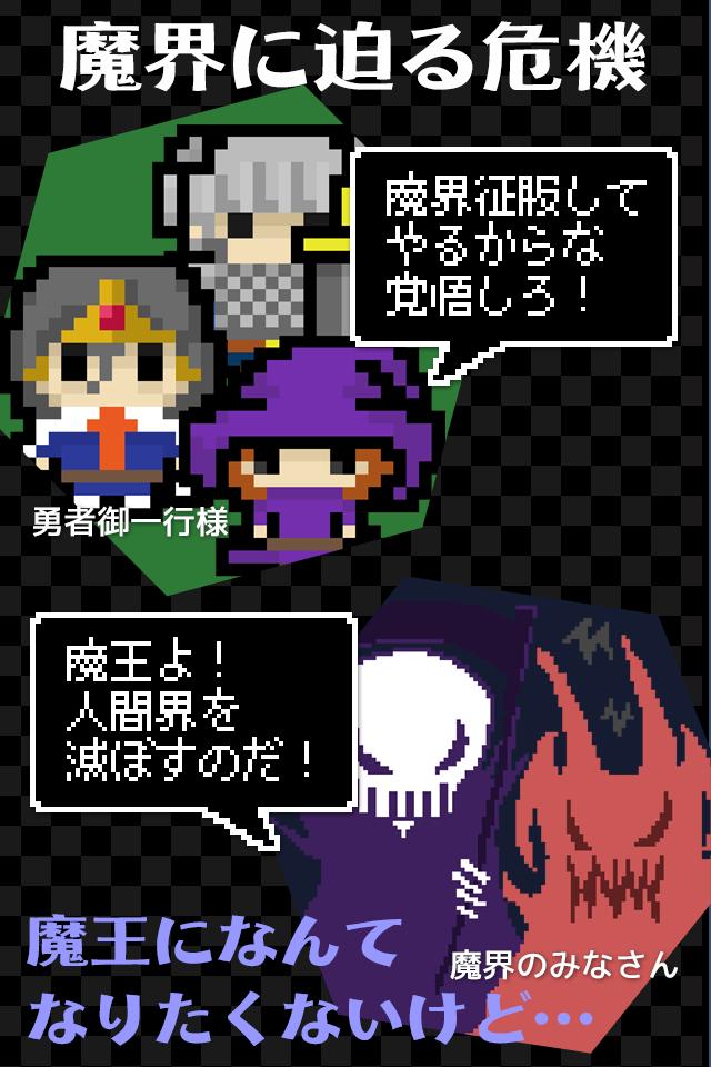 脱出ゲーム「魔王ファンファンの逃亡」のスクリーンショット_2