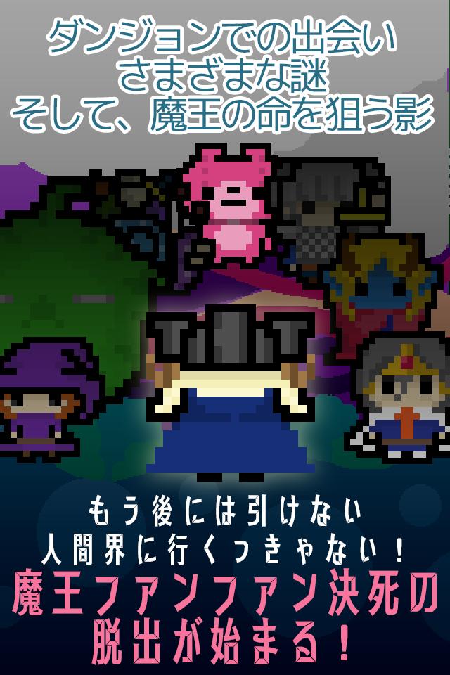 脱出ゲーム「魔王ファンファンの逃亡」のスクリーンショット_3