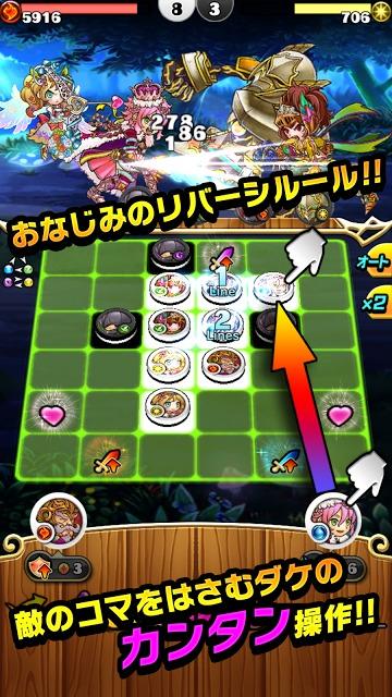 【対戦】 ドラゴンリバーシ 【本格RPG】のスクリーンショット_2