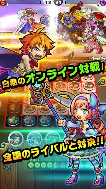 【対戦】 ドラゴンリバーシ 【本格RPG】のスクリーンショット_3