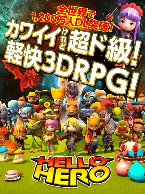 HELLO HERO (ハローヒーロー)のスクリーンショット_1