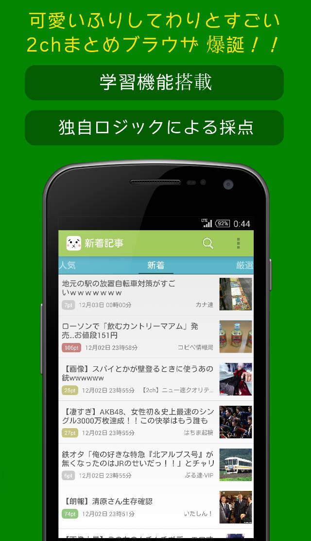 最強2chまとめアプリ「まとメイト」のスクリーンショット_1