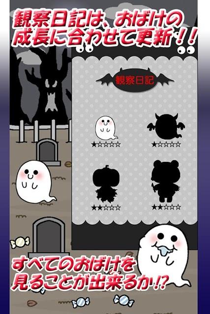 かわいい育成ゲーム『おばおばけ観察日記』のスクリーンショット_3