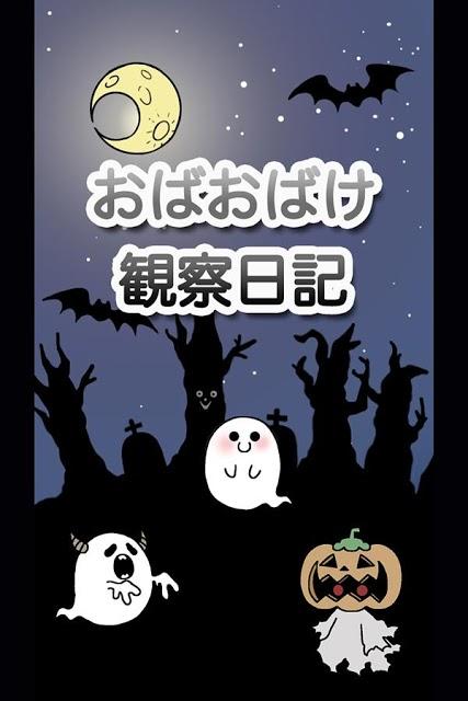 かわいい育成ゲーム『おばおばけ観察日記』のスクリーンショット_4