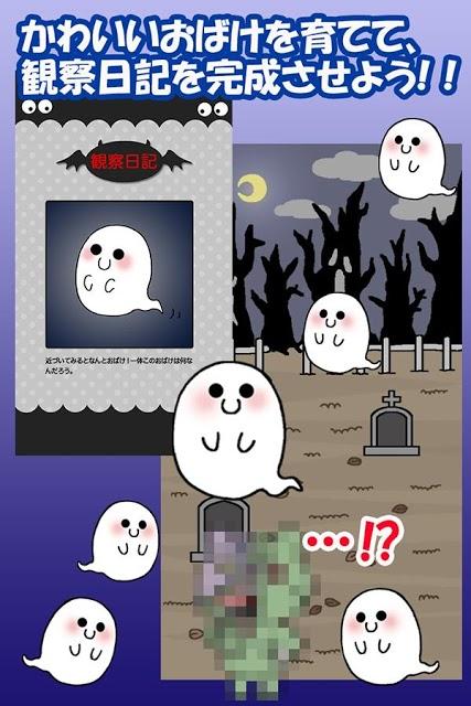 かわいい育成ゲーム『おばおばけ観察日記』のスクリーンショット_5