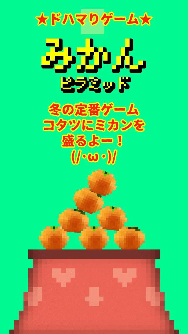 みかんピラミッドのスクリーンショット_1
