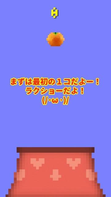 みかんピラミッドのスクリーンショット_2