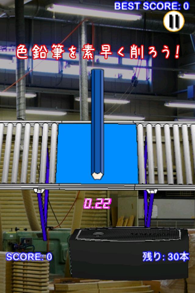 色鉛筆とがらせ工場のスクリーンショット_1