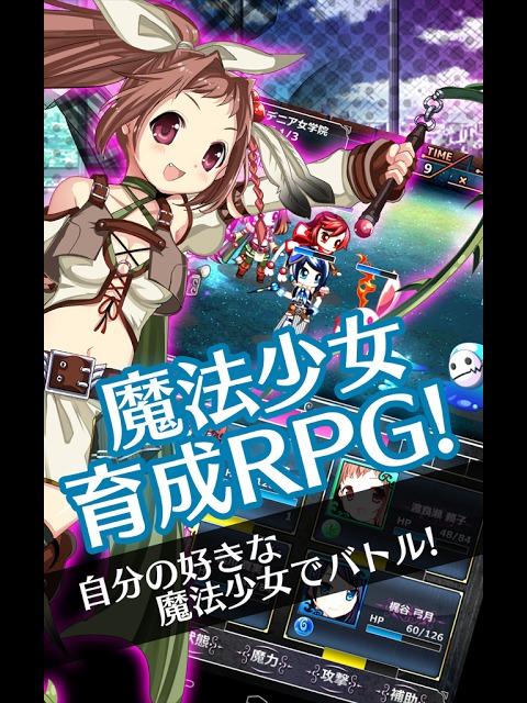 魔法少女(仮)のスクリーンショット_1