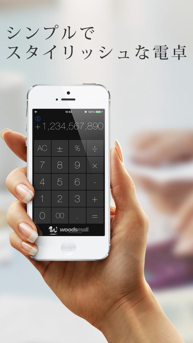 電卓 - シンプルでスタイリッシュな電卓のスクリーンショット_1