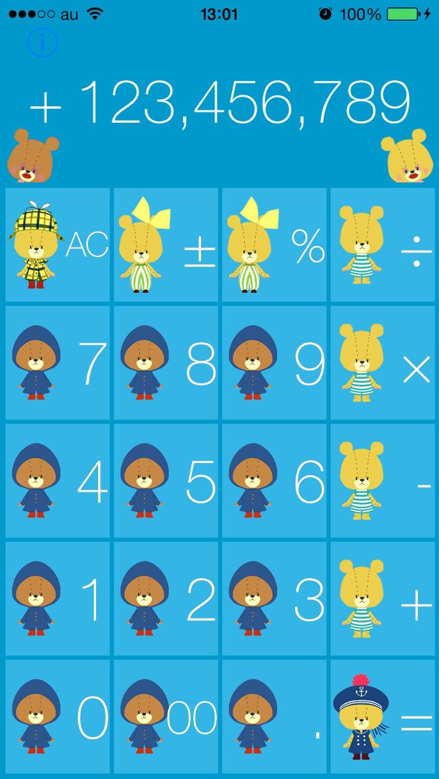 キャラクター電卓 - がんばれ!ルルロロのスクリーンショット_3