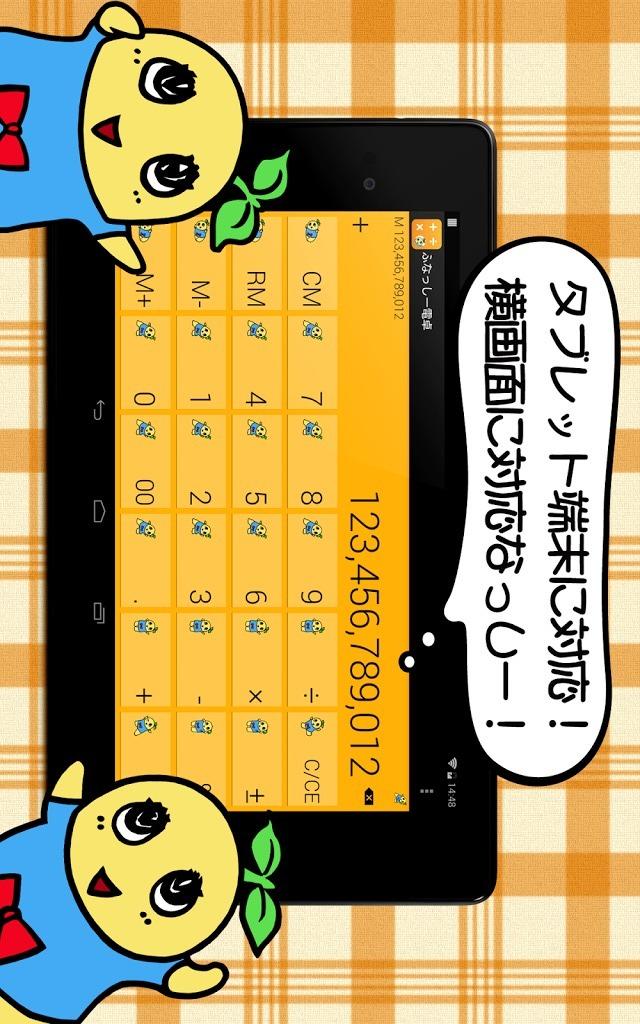 ふなっしー電卓のスクリーンショット_2