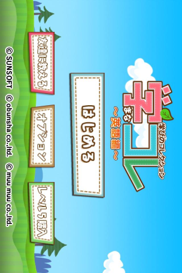 学コレ英語編のスクリーンショット_5
