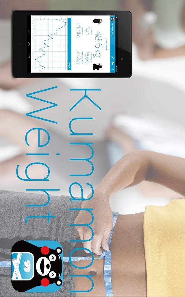 くまモンで体重管理のスクリーンショット_1