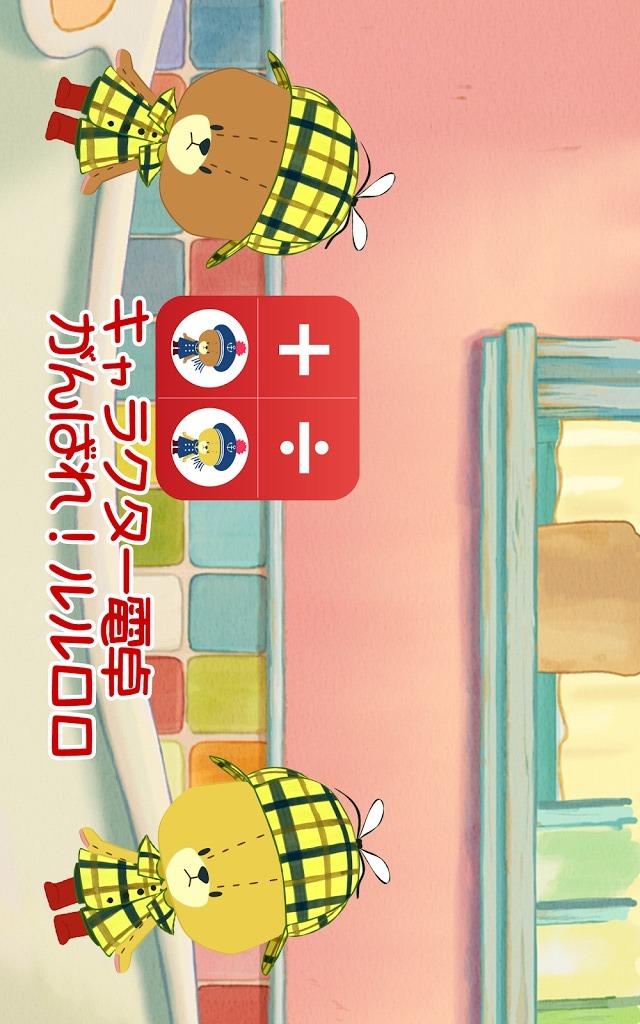 キャラクター電卓 - がんばれ!ルルロロのスクリーンショット_1