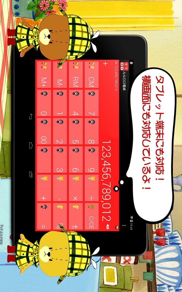 キャラクター電卓 - がんばれ!ルルロロのスクリーンショット_2