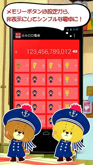 キャラクター電卓 - がんばれ!ルルロロのスクリーンショット_4