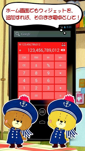 キャラクター電卓 - がんばれ!ルルロロのスクリーンショット_5