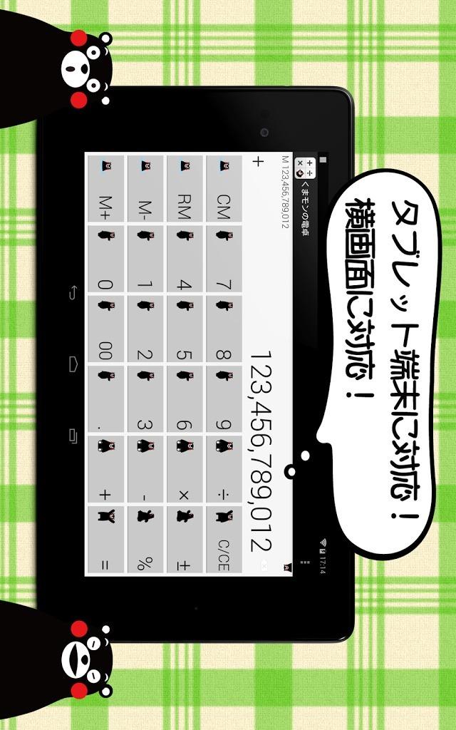 くまモンで電卓のスクリーンショット_2