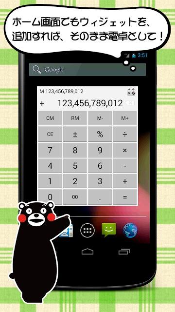 くまモンで電卓のスクリーンショット_5