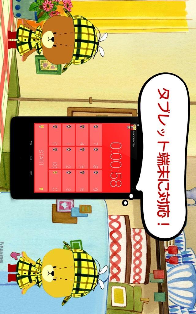 キャラクタータイマー - がんばれ!ルルロロのスクリーンショット_2