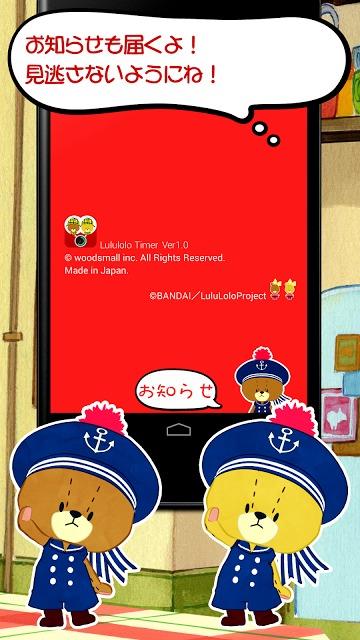 キャラクタータイマー - がんばれ!ルルロロのスクリーンショット_4
