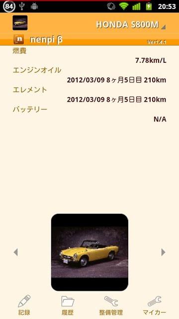 nenpi β - 燃費・愛車管理のスクリーンショット_1