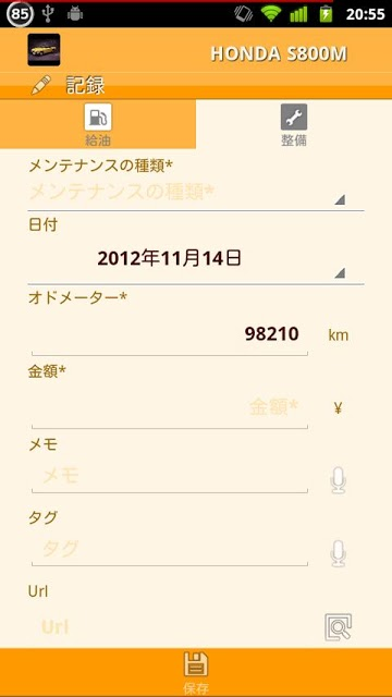 nenpi β - 燃費・愛車管理のスクリーンショット_3