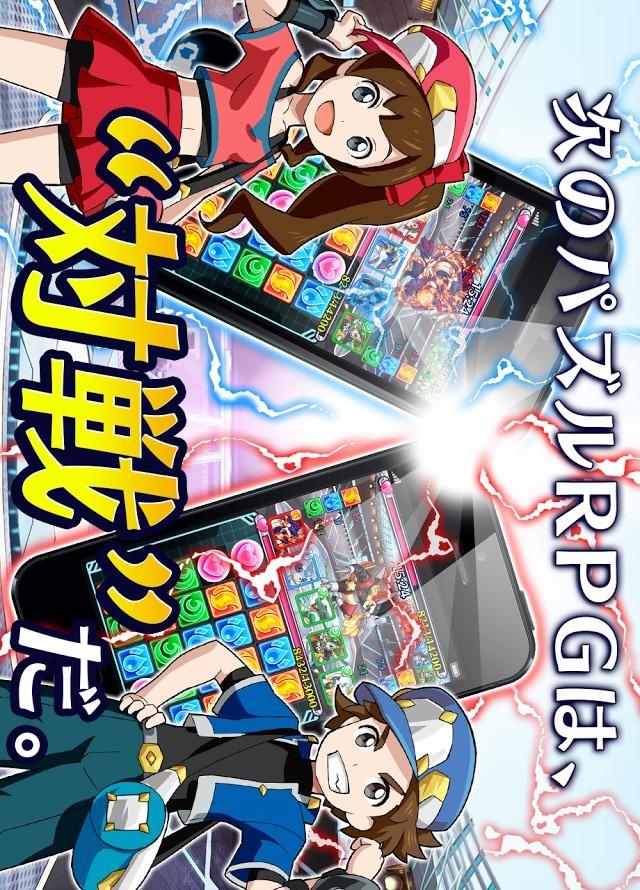 【対戦パズルRPG】モンスターパズルアドベンチャーのスクリーンショット_1