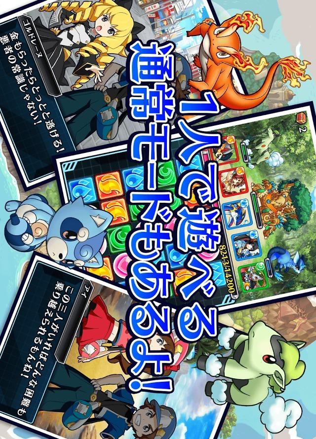 【対戦パズルRPG】モンスターパズルアドベンチャーのスクリーンショット_4