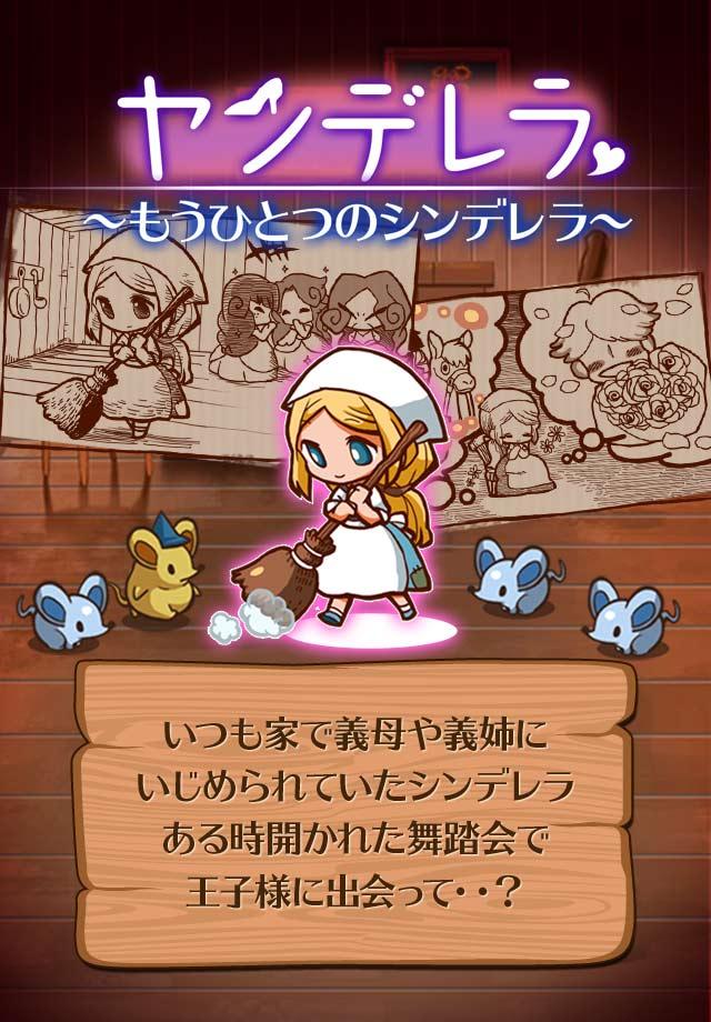 放置育成ゲーム ヤンデレラ~もうひとつのシンデレラ~のスクリーンショット_1