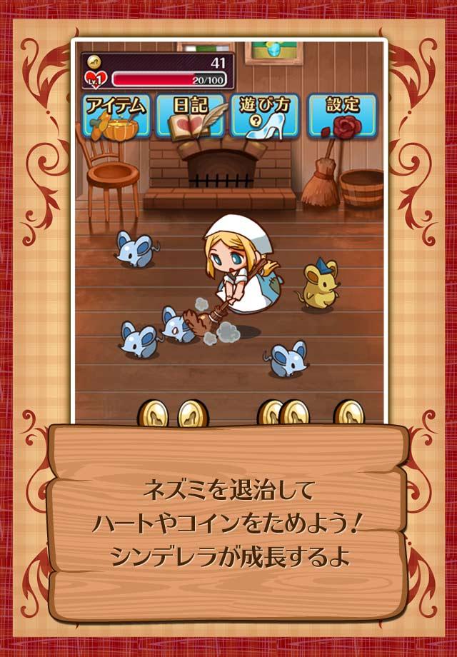 放置育成ゲーム ヤンデレラ~もうひとつのシンデレラ~のスクリーンショット_3
