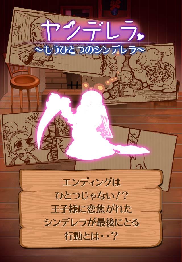 放置育成ゲーム ヤンデレラ~もうひとつのシンデレラ~のスクリーンショット_5