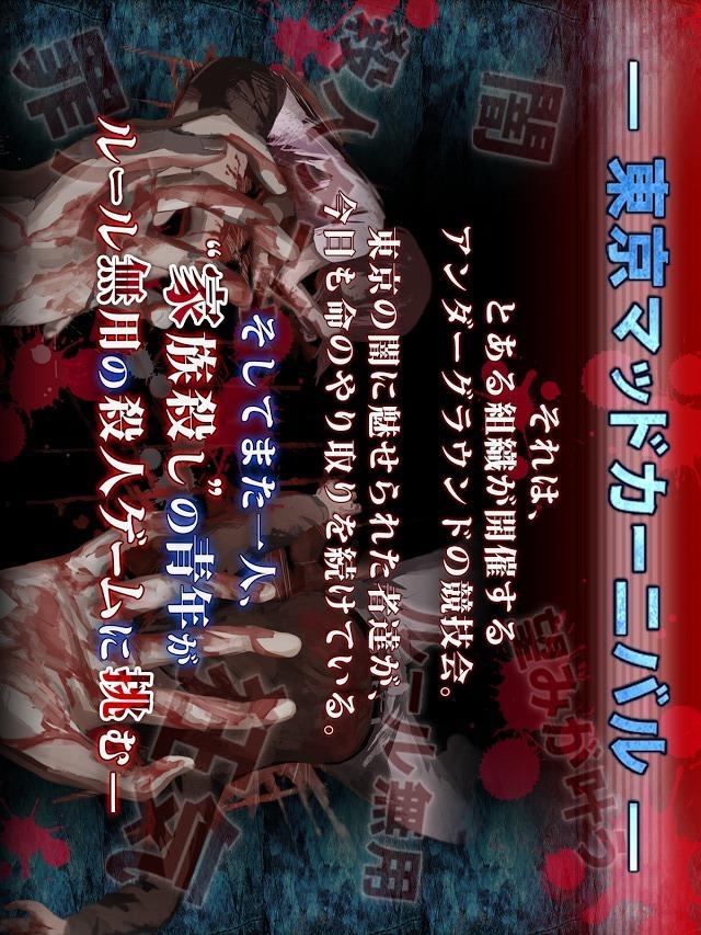 [不良パズル]東京マッドカーニバルのスクリーンショット_3