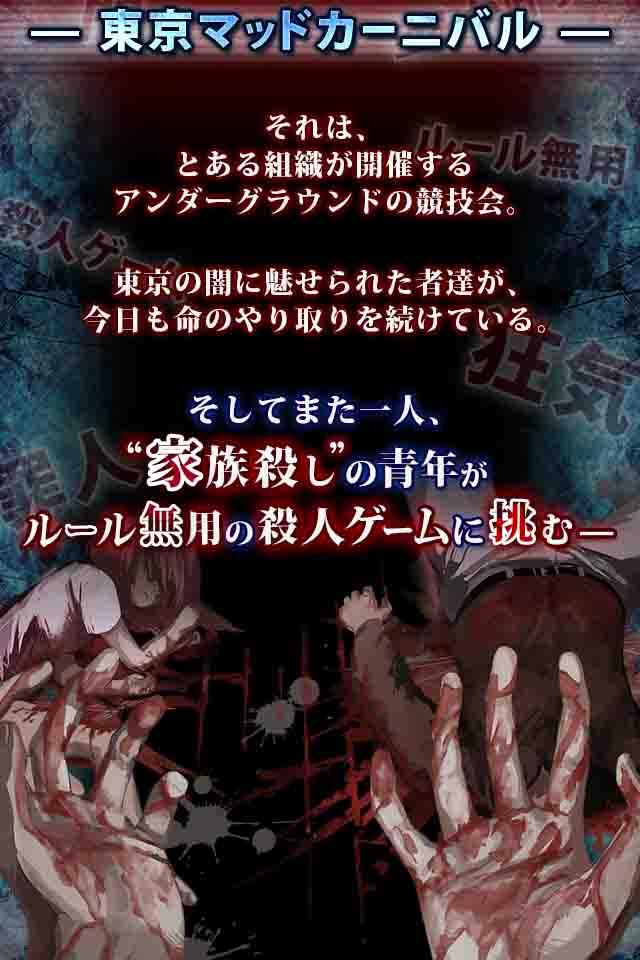 東京マッドカーニバルのスクリーンショット_3