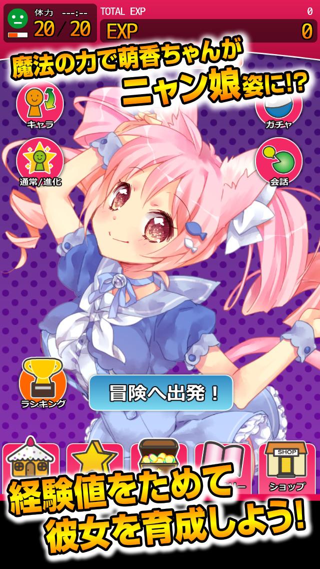 萌えドロイド-Touch!!-のスクリーンショット_1
